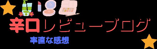 辛口レビューブログ